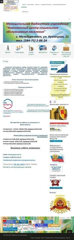 Предпросмотр для kcson42.ru — МБУ Комплексный центр социального обслуживания населения