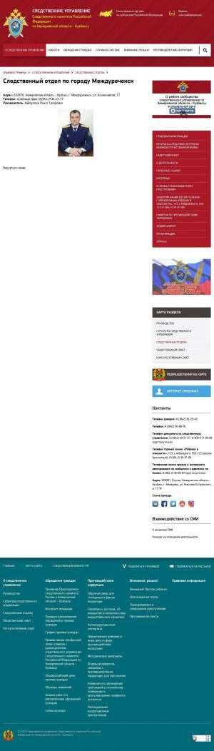 Предпросмотр для kuzbass.sledcom.ru — Следственный отдел по г. Междуреченск