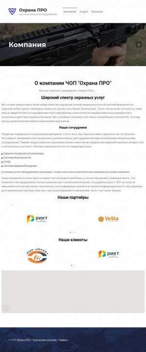 Предпросмотр для ohranapro-42.ru — ЧОП Охрана Про