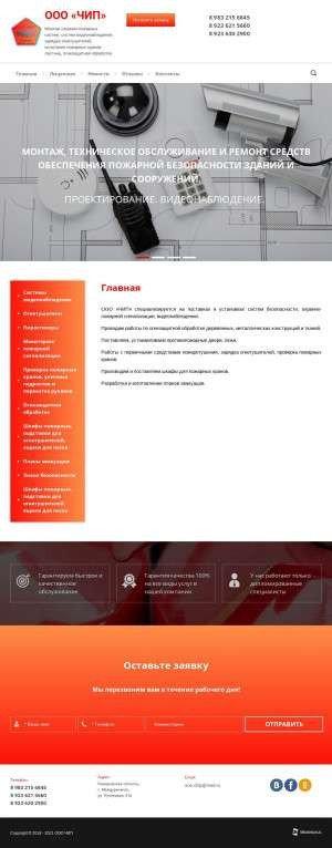 Предпросмотр для www.ooochip01.ru — Чип
