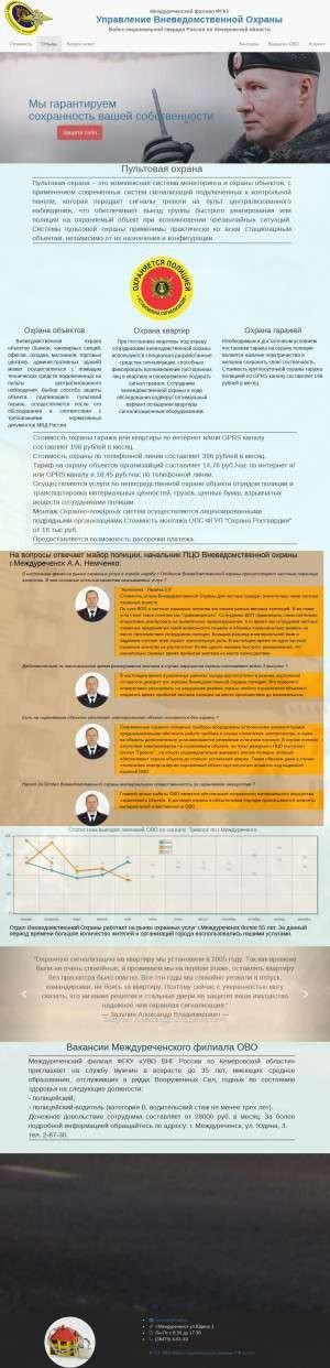 Предпросмотр для ovo.m-sk.ru — Междуреченский филиал ФГКУ УВО ВНГ России по Кемеровской области