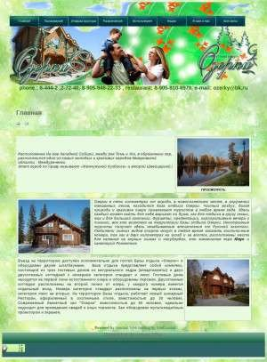 Предпросмотр для ozerki.m-sk.ru — Озерки
