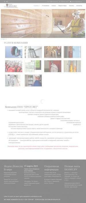 Предпросмотр для www.протэкт01.рф — Протэкт