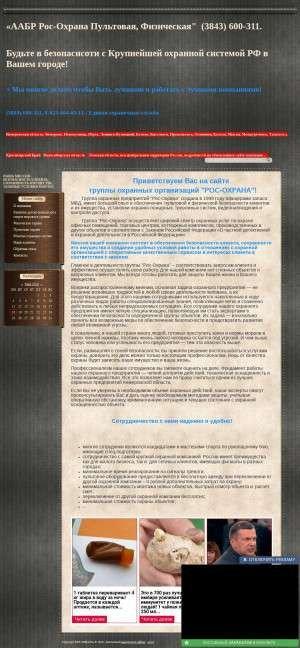 Предпросмотр для ros-ohrana.ucoz.com — Рос-Охрана