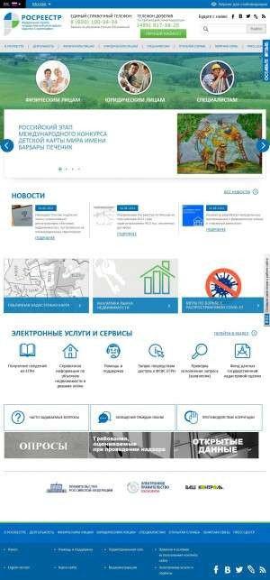 Предпросмотр для rosreestr.ru — Росреестр, Территориальный отдел № 4