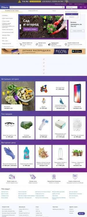 Предпросмотр для mihaylovka.tiu.ru — Олимп