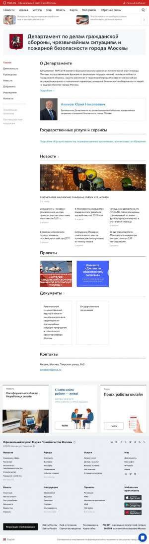 Предпросмотр для www.mos.ru — Поисково-спасательная станция Озеро Бездонное