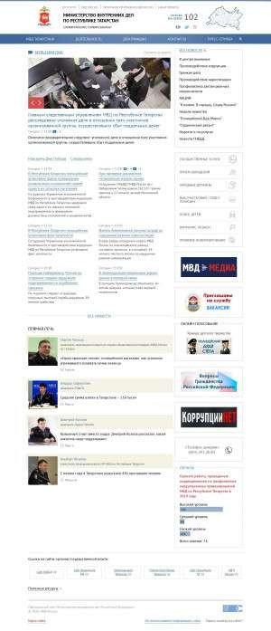 Предпросмотр для 16.mvd.ru — Участковый пункт полиции