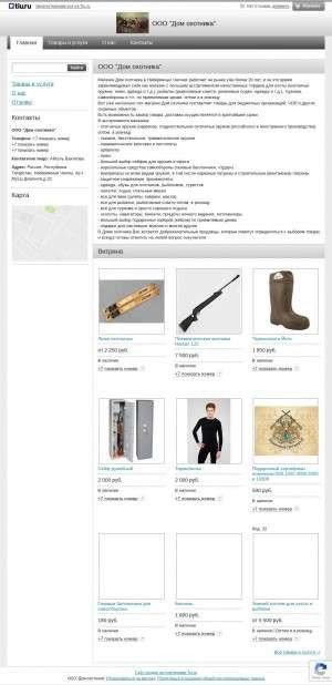 Предпросмотр для dom-ohotnika.tiu.ru — Дом охотника