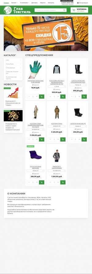 Предпросмотр для glav-tekstil.ru — ГлавТекстиль