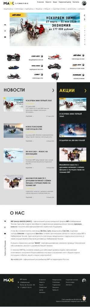 Предпросмотр для maxxmotors.ru — Brp Махх