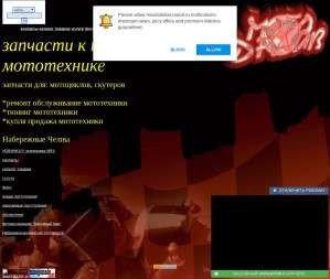Предпросмотр для mixailobiker.narod.ru — Мото - Драйв