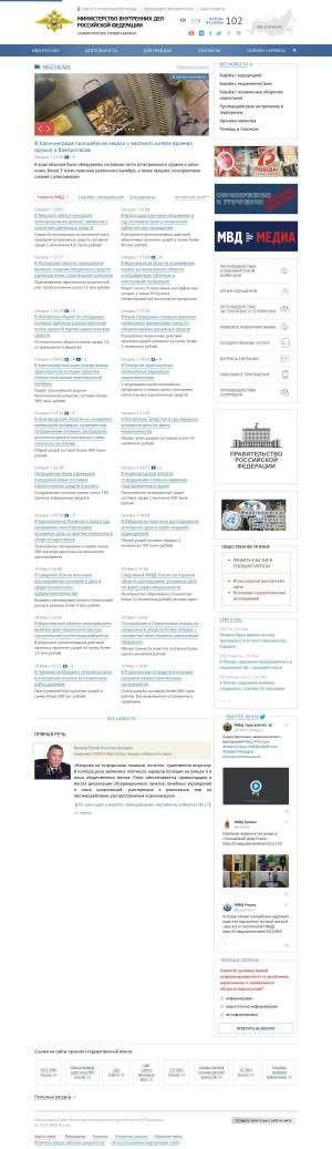 Предпросмотр для mvd.ru — УВД