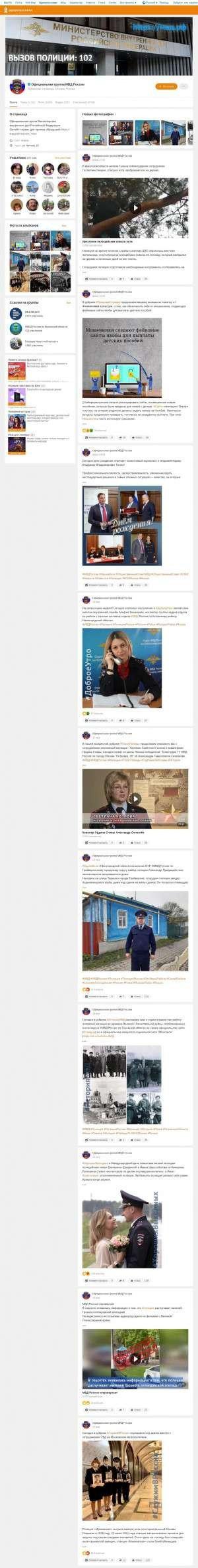 Предпросмотр для ok.ru — УВД