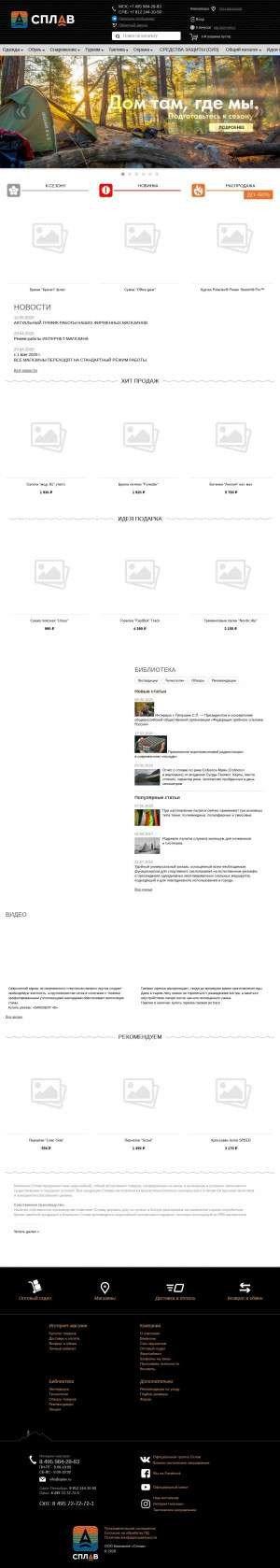 Предпросмотр для www.splav.ru — Сплав