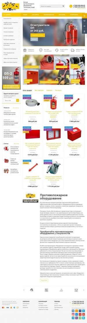 Предпросмотр для tatpolimer-trade.ru — Пожарное оборудование Татполимер Трейд