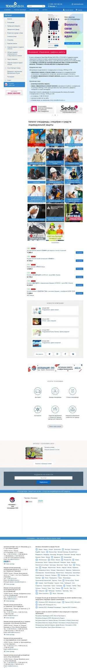Предпросмотр для www.technoavia.ru — Техноавиа