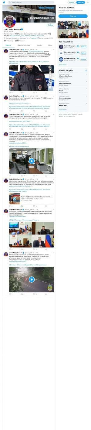 Предпросмотр для twitter.com — Отдел МВД России по Тукаевскому району