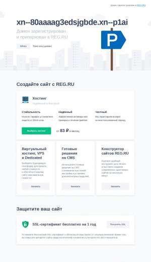 Предпросмотр для увотатарстана.рф — Отдел вневедомственной охраны по г. Набережные Челны