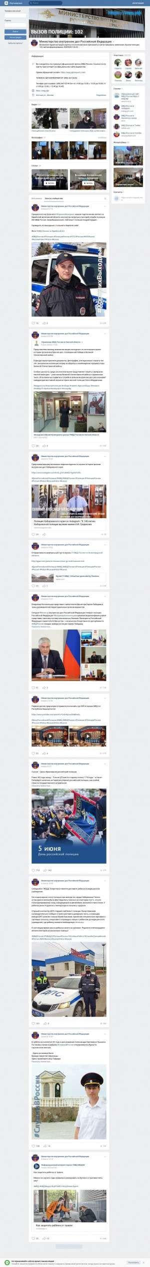 Предпросмотр для vk.com — Отдел МВД России по Тукаевскому району