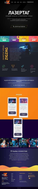 Предпросмотр для zigzag-arena.ru — ZigZag