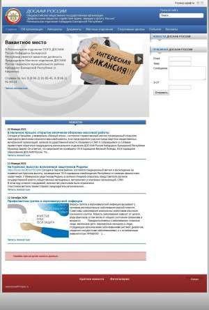 Предпросмотр для dosaaf07region.ru — Республиканский учебный спортивно-стрелковый центр РО ООГО ДОСААФ России КБР
