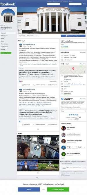 Предпросмотр для facebook.com — Медицинский факультет, КБГУ им. Х. М. Бербекова