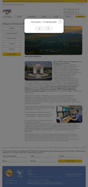 Предпросмотр для www.fgup-ohrana.ru — Филиал ФГУП Охрана Росгвардии по Кабардино-Балкарской Республике