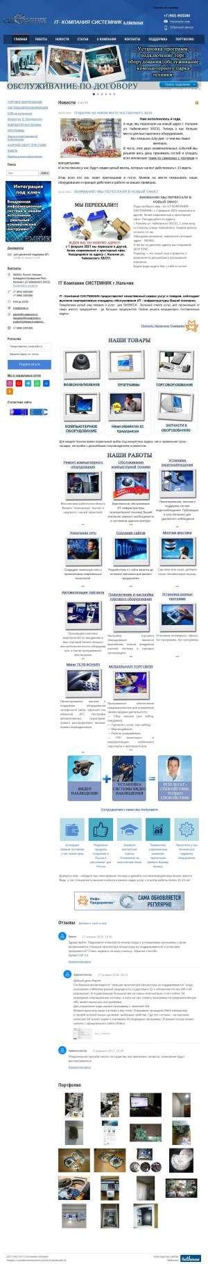 Предпросмотр для it-sistemnik.ru — IT Компания Системник