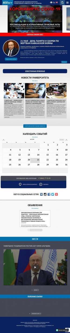 Предпросмотр для kbsu.ru — Ипэф КБГУ