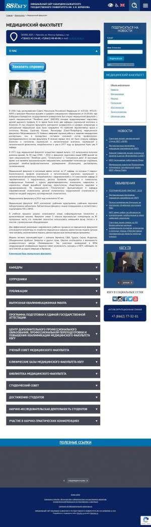 Предпросмотр для kbsu.ru — Медицинский факультет КБГУ