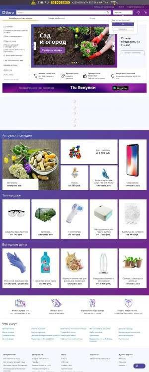Предпросмотр для nalchik.tiu.ru — Егерь