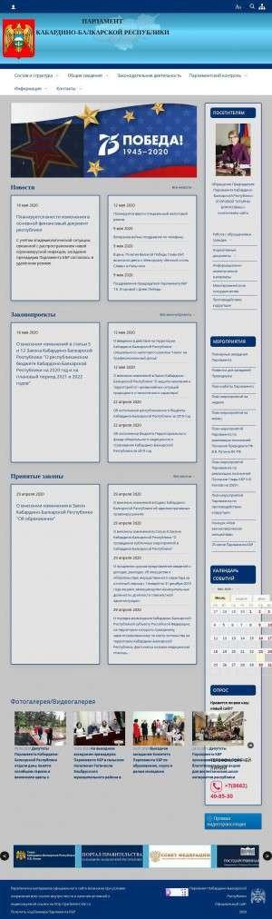 Предпросмотр для parlament.kbr.ru — Парламент Кабардино-Балкарской Республики