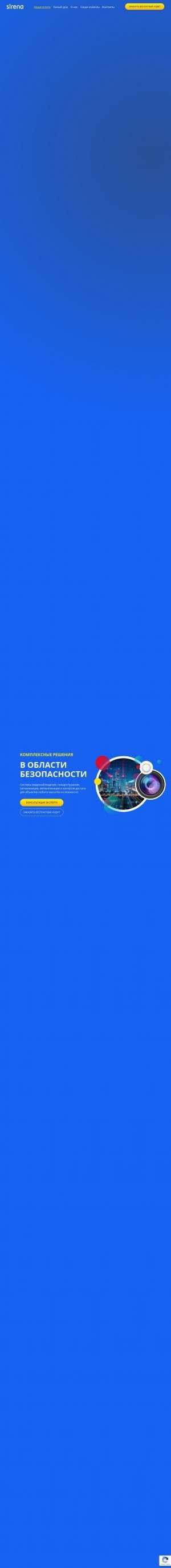 Предпросмотр для sirenapro.ru — Сирена К