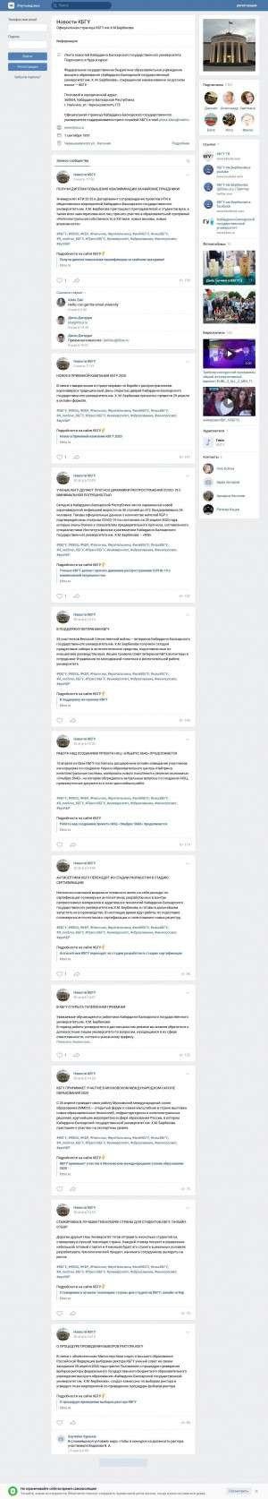 Предпросмотр для vk.com — Медицинский факультет, КБГУ им. Х. М. Бербекова