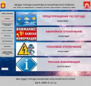 Предпросмотр для еддсназарово.рф — МКУ ЕДДС города Назарово