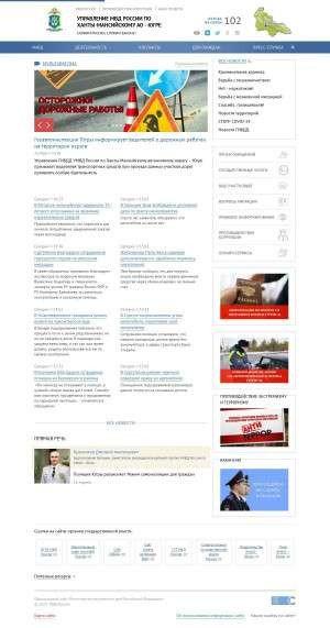 Предпросмотр для 86.mvd.ru — Участковый пункт полиции
