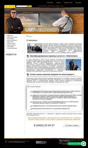 Предпросмотр для www.oxpana-yugra.ru — Югра-Безопасность