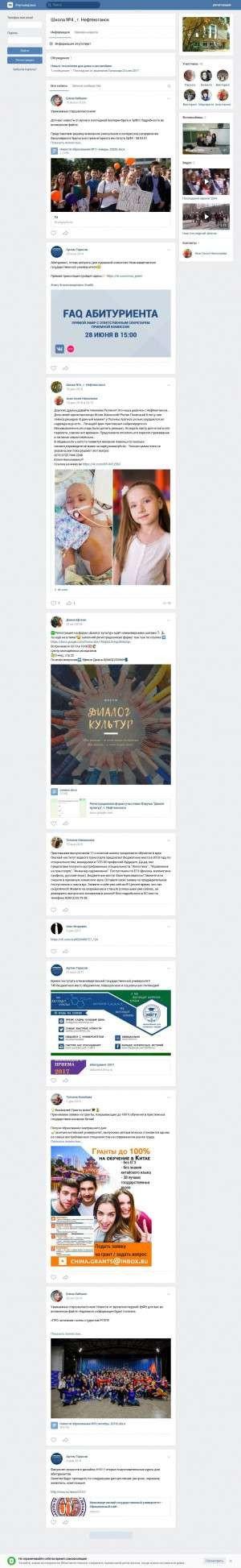 Предпросмотр для vk.com — МБОУ Средняя общеобразовательная кадетская школа № 4