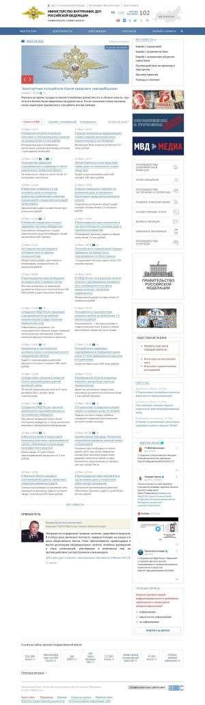 Предпросмотр для мвд.рф — Межмуниципальный отдел МВД России Нелидовский