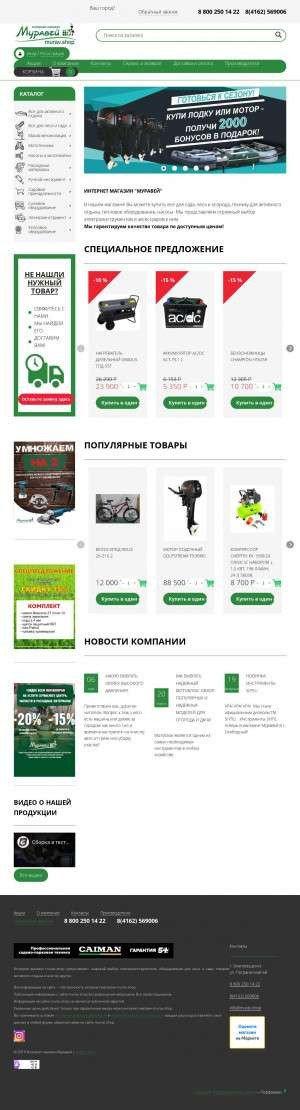 Предпросмотр для www.murav.shop — Муравей