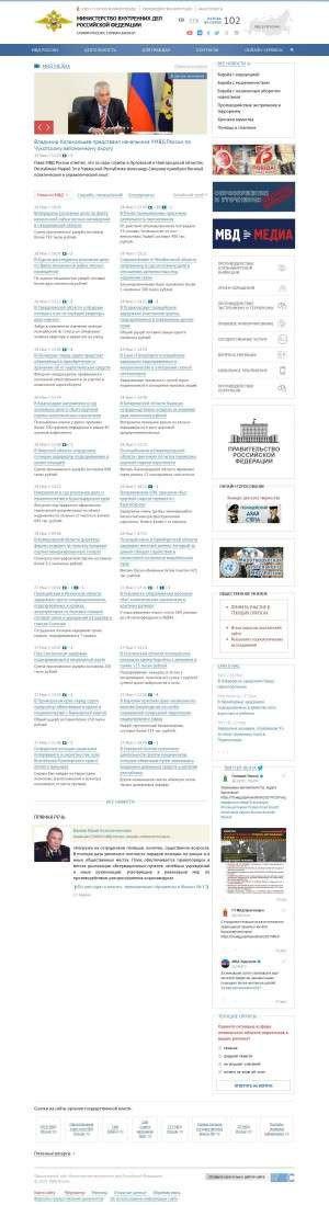 Предпросмотр для мвд.рф — Отдел МВД России Нерюнгринского района