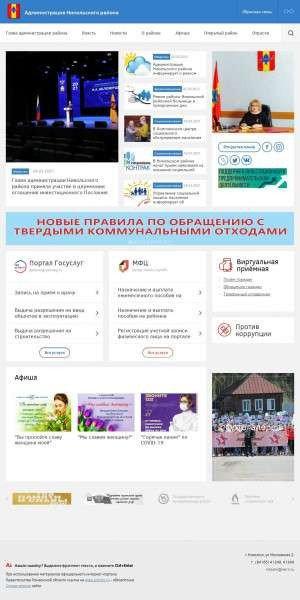 Предпросмотр для nikolsk.pnzreg.ru — Администрация Никольского района