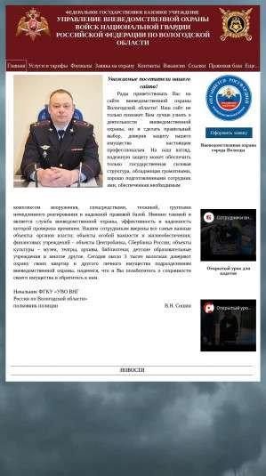 Предпросмотр для www.ohrana35.ru — Филиал ФГКУ УВО УМВД России по Вологодской области - Никольское МОВО