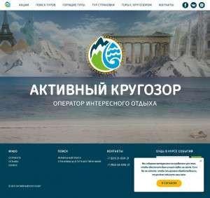 Предпросмотр для akrugozor.ru — Активный Кругозор