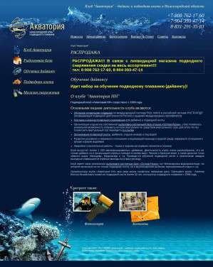 Предпросмотр для akvatoria-nn.ru — Акватория