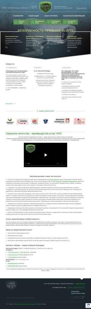 Предпросмотр для bagira-nn.ru — Охранное агентство Багира