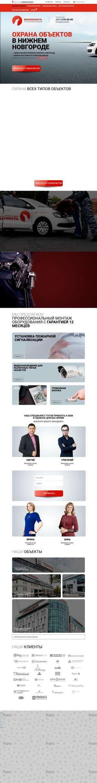 Предпросмотр для bzp-nn.ru — Безопасность