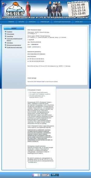 Предпросмотр для comsever.ru — Север