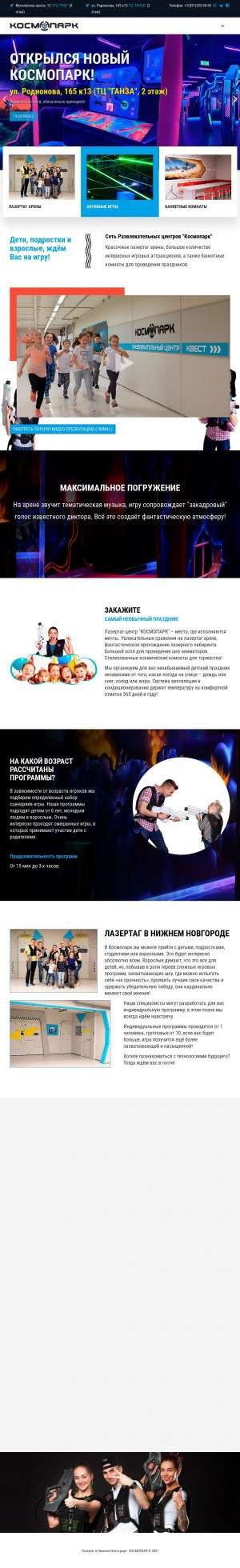 Предпросмотр для cosmopark-nn.ru — Космопарк
